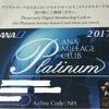 ANAプラチナメンバーカード到着