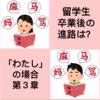 中国留学その後【実録】わたし編第3章、転職成功?失敗?【結果報告】