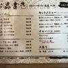石狩生まれの札幌ラーメン『信玄』南6条店 これは、、、