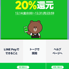 注意!LINE Payの20%還元はクイックペイだと対象外なので注意が必要。QR払いが対象です。