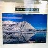 久保田 友惠 写真展「最果ての氷界」