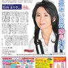 読売ファミリー9月3日号インタビューは竹内まりやさんです