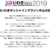 【中止速報】第10回いわきサンシャインマラソン