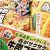 ニチレイ|売上No.1感謝キャンペーン1,222名に当たる!