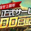 リネージュM:正式サービス100日記念イベントまとめ