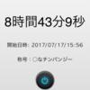 オナ禁0日目