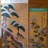 ■箱根「岡田美術館」利用について(入館料・割引・ランチ・アクセス・足湯・備品等)
