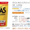 【EC】Amazon「プライムデー」は過去最高の売り上げ、日本で最も売れたのは?