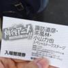 刈谷アニメcollection2015レポ�A
