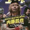 4・10新日本プロレス両国大会。大きな潮目が変わった日、内藤の「トランキーロ・ストーリー」