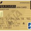 ANAスーパーフライヤーズカードの全て♬(o´艸`)ムフフ