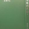名牝の系譜 第八巻 1971