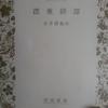 「永井荷風 濹東綺譚」111 頁 岩波文庫