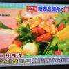 糖質制限にガストのパワーサラダ!!実質19円で単品メニューが食べられる方法も!