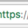 Chrome(ブラウザ)に実装されている、httpsの安全な通信かどうか見分けられる機能