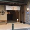 代官山「Tempura Motoyoshi いも」