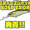 【ダイワ】3.5mレンジまで潜るシャッドプラグ「スティーズシャッド60SP EX DR」発売!