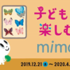 [特別展]★子どもと楽しむmima展