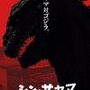 シン・ゴジラの放映に合わせて、狭山市限定でシン・サヤマが公開中!狭山市民の36%が観たシン・サヤマとは?