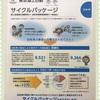 水戸赤塚店    🎐自動車保険 サイクルパッケージ🚲🎐