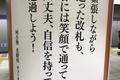 二次試験を受けるすべての受験生に読んでほしい、アツい応援メッセージまとめ@名古屋大学駅
