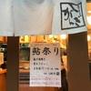 【グルメ】「がんぎ 新川二丁目店」@茅場町・八丁堀(お蕎麦)の「○○祭」は外せません