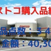 【コストコ購入品紹介】34点・40,304円分の購入品。IWAKIの耐熱ガラス保存容器が半額で購入できました