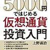ほぼ日刊Fintechニュース 2017/09/13