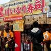 B−1グランプリ in 豊川