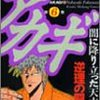 【マンガ】『アカギ』(6巻)ー奴は永遠に保留する