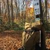 2017.10.26-28 秋の信越トレイル スルーハイク3DAYS DAY2(野々海峠〜関田峠〜桂池)