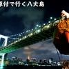 船と原付で行く八丈島【1】東海汽船・原付レンタル