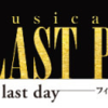 THE LAST PARTY ~S.Fitzgerald's last day~(フィッツジェラルド最後の一日)