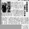 美智子前の虚栄を満たすための巨額の費用をかけてのヨーロッパ押しかけ訪問という「公務」