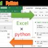 【図解!】xlwingsの使い方 | pythonでExcelを操作①アクティブブックの操作編