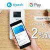 Google Pay(グーグルペイ)にkcashが追加されたぞー!