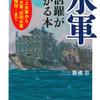 海の大将軍・九鬼嘉隆公は、今も憧れの鳥羽城を見下ろしている?