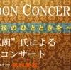 【ピアノセレクションセンター】6月23日開催アフタヌーンコンサートのご案内