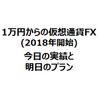 1万円からの仮想通貨FX(2018年開始) 8日目:3日間エントリーしてません!1/9~1/11実績と1/12投資プラン