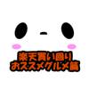 楽天お買い物マラソン/スーパーセールおすすめの商品・買い回り方【グルメ・食品篇】