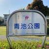 【藤枝市緑町】青池公園のオススメ情報をご紹介!!