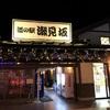 道の駅「潮見坂」で車中泊~海から昇る日の出が素晴らしいスポット <静岡県・湖西市>