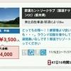 格安!半額以下も当たり前のゴルフの組売りサイトを攻略