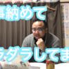 【質問箱】仕事納めてダラダラしてます。2019/12/30