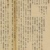 2.本郡農業状態|碧海郡農業いちらん(1934年4月碧海郡農会)