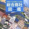 三井物産+青山邦彦『総合商社図鑑 未来をつくる仕事がここにある』