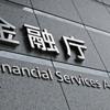 【金融庁認可が号砲?!】国産・仮想通貨「c0ban」を運営するLastRoots社