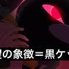 【欲望の黒ケッピ】ケッピについて考察【愛の白ケッピ】
