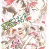 名探偵コナンの映画2017年上映!予告♡ラブストーリーだぞ♡
