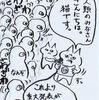 【写真展】インベカヲリ★「理想の猫じゃない」(hyperneko補足)